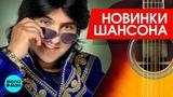 Новинки Шансона - Александр Марцинкевич - Снега