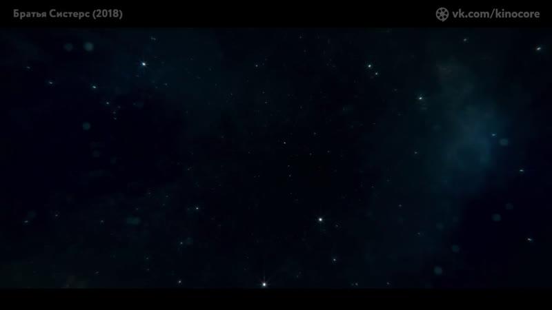 Премьера в HD дубляж Б р а т ь я С и с т е р с 2 0 1 8