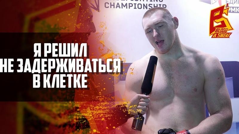 Антон Вязигин: Я решил не задерживаться в клетке