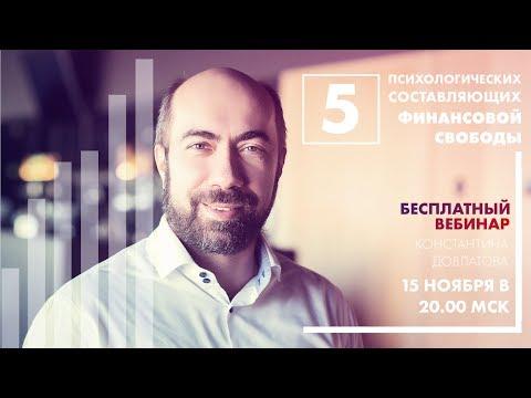 Вебинар «5 психологических составляющих финансовой свободы» Константин Довлатов