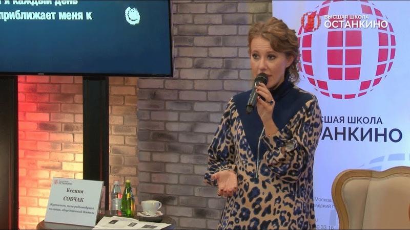 Мастер-класс Ксении Собчак в Высшей Школе Кино и Телевидения «Останкино»