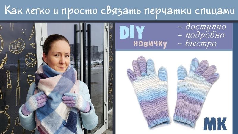 Как легко, просто и без заморочек связать перчатки спицами новичку. Подробный и доступный МК.