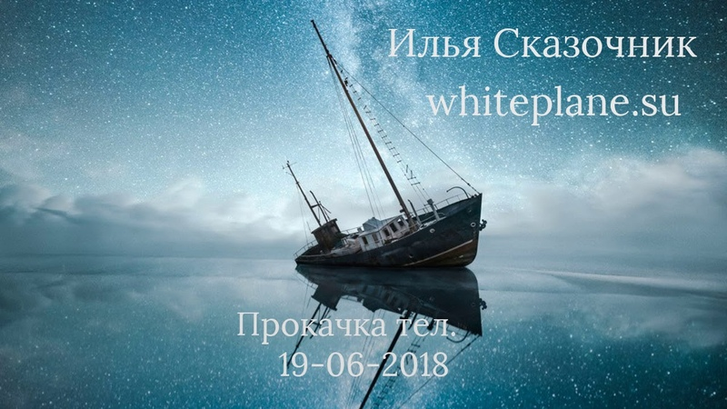 19 06 2018 Прокачка тел whiteplane su