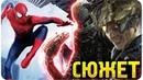 Новый Человек-паук 3 - Альтернативный сюжет фильма/Часть 2