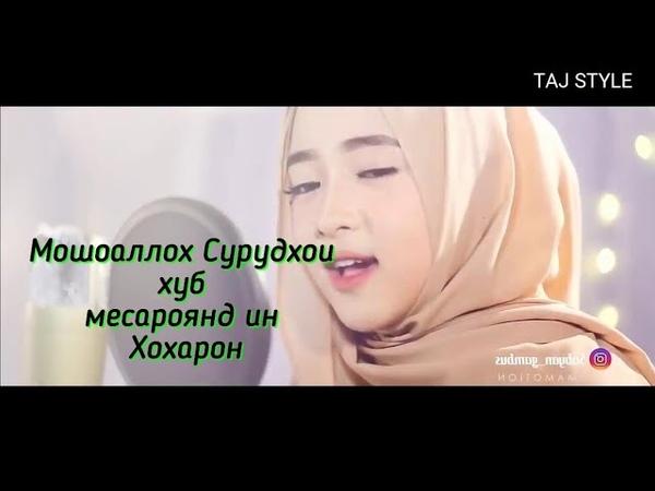 🇹🇯 Исламское песня 💕Сурудхои Исломи💕бо овози зинда!