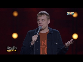 Stand Up: Слава Комиссаренко - Смех в нужном месте
