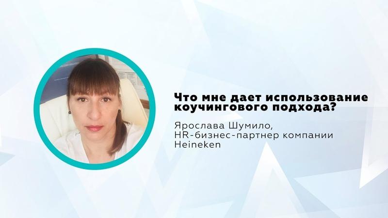 Коучинговый подход в работе руководителя Отзыв Ярославы Шумило