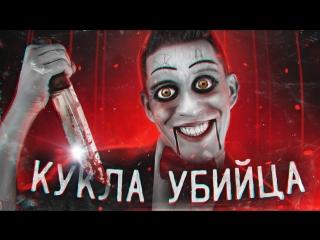 Дима Масленников Настоящая КУКЛА УБИЙЦА... я в ШОКЕ!