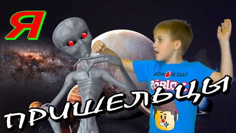 👽 ГДЕ ЖИВУТ ПРИШЕЛЬЦЫ инопланетяне НЛО откуда прилетают космос вселенная фото видео братья по разуму Изображение значка видео 👽