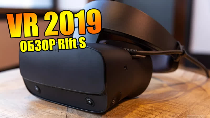 📺 Oculus Rift S 2019 ► обзор на русском