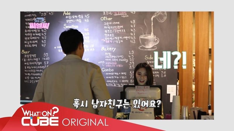 CLC(씨엘씨) - 성동구민 CLC EP. 04