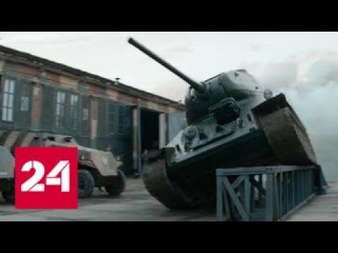 Как пираты наживаются на триумфе Т-34 - Россия 24