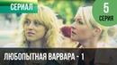 ▶️ Любопытная Варвара - 1 сезон 5 серия - Детектив | Фильмы и сериалы