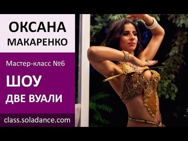 |SDC| Оксана Макаренко класс ДВЕ ВУАЛИ