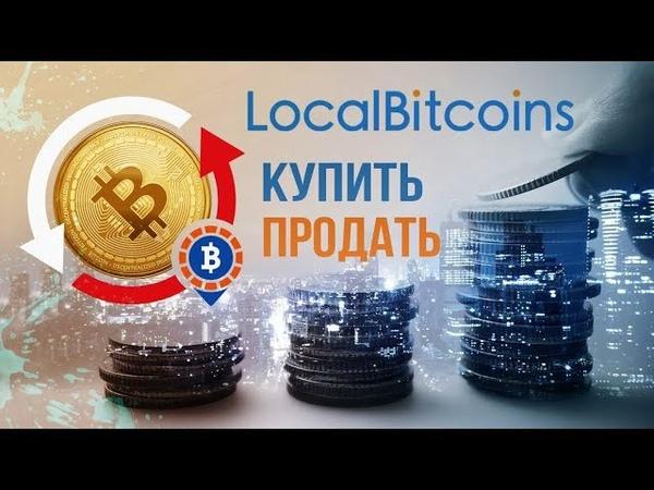 Купить Биткоин на LocalBitcoins как продать bitcoin обмен и обменник BTC за рубли гривны доллар