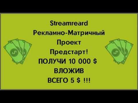 Streamreward рекламно матричный проект Пред старт ПОЛУЧИ 10 000 $ Вложив ВСЕГО 5