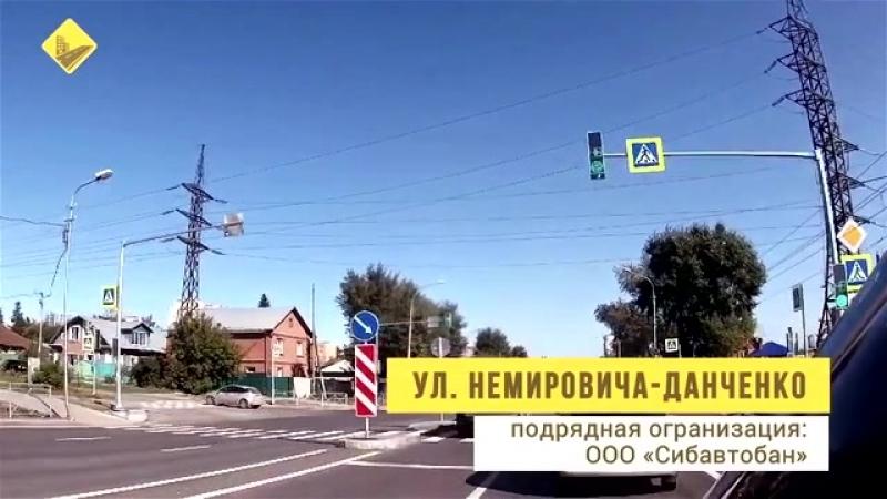 Улица Немировича-Данченко после ремонта