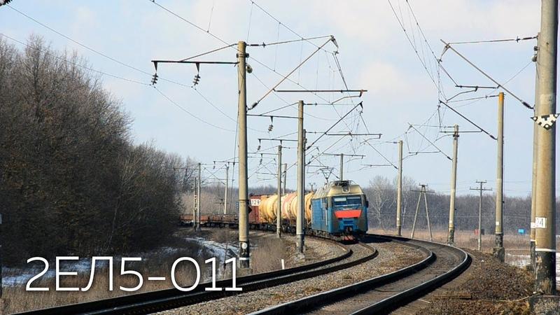 2ЭЛ5-011 с нечётным грузовым поездом
