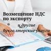 Бухгалтерские услуги в г. Челябинск (Центр)