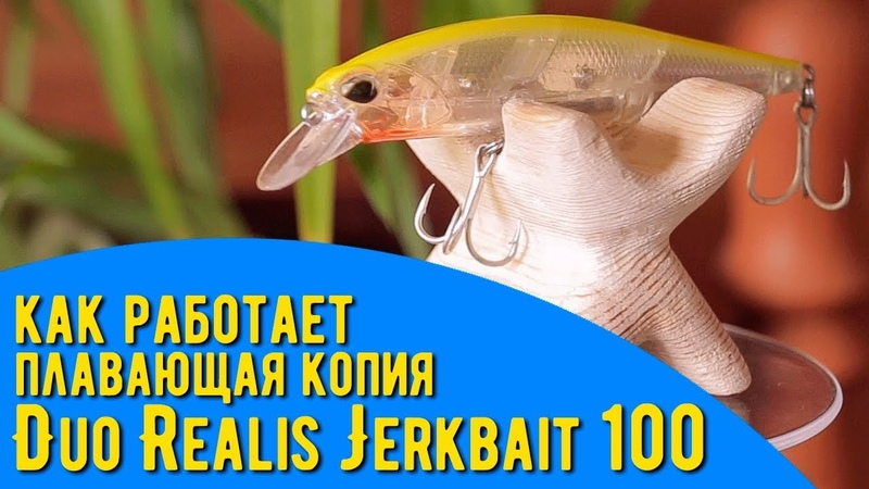 Плавающая копия воблера Duo Realis Jerkbait 100