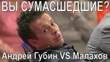 Андрей Губин против Андрея Малахова в шоу