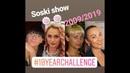 Соски шоу 8 Стекло Золотой глобус Модный приговор 2019 Camp mars 10yearchallenge Хайп Слуга Народа