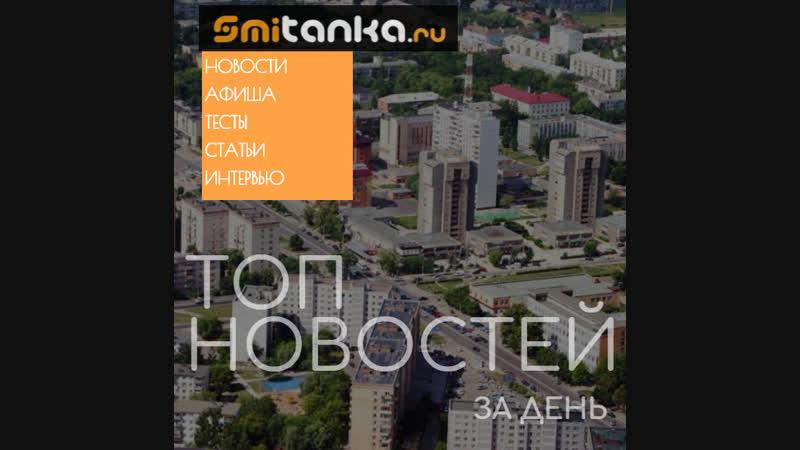 ТОП Новостей 16.11.18