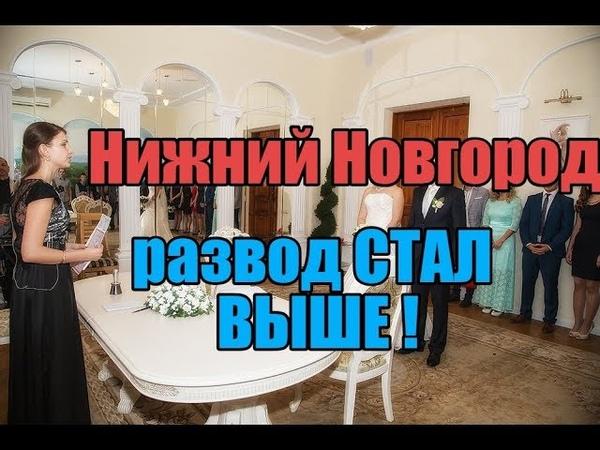Нижний Новгород бьет рекорд РАЗВОДОВ в 2018 году.