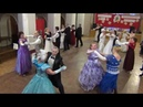 Традиционный Пушкинский бал салон в Северном 17 02 2019 Москва