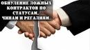 Обнуление ложных контрактов по статусам, чинам и регалиям. | Абсолютный Ченнелинг