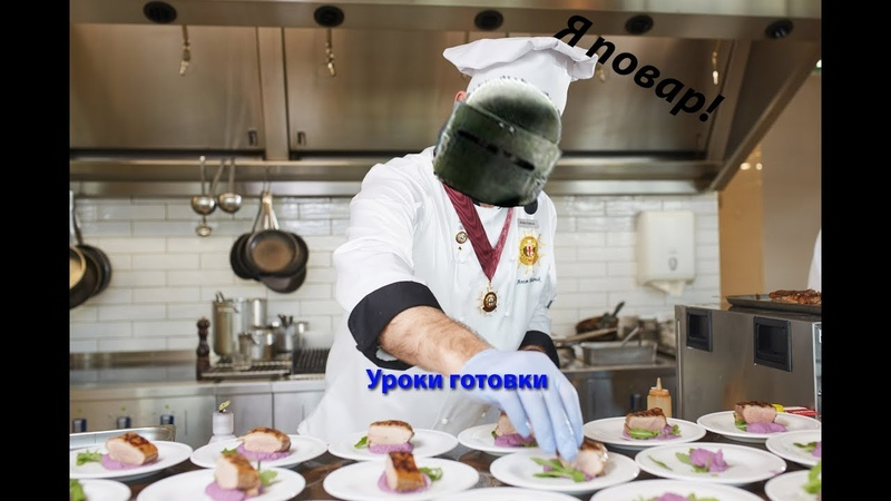 R6S   Уроки готовки