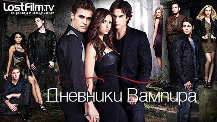 Дневник вампира 8 сезон