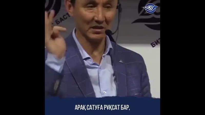 Бизнес Бастаумен Бизнес Бастау Онай