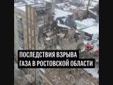 Последствия взрыва газа в Ростовской области