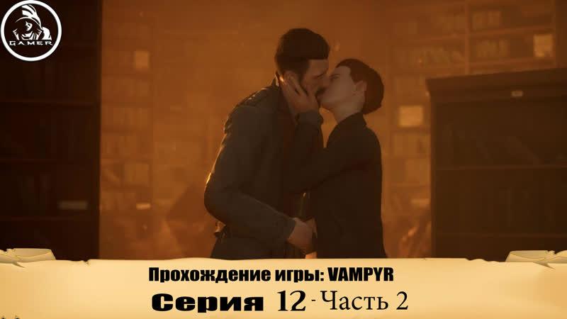 Прохождение Vampyr - серия 12_часть 2