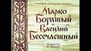 Диафильм Марко Богатый и Василий Бесчастный русская народная сказка