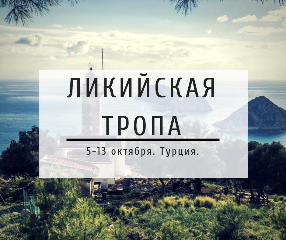 Афиша Тюмень ЛИКИЙСКАЯ ТРОПА. ТУРЦИЯ. 5-13 октября