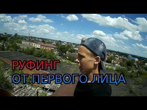 РУФИНГ ОТ ПЕРВОГО ЛИЦА | GIKMEN
