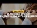 10 причесок, которые выдают в девушке провинциалку