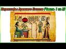 Иероглифы Древнего Египта Часть 1 из 2 720p