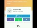 Как пользоваться ссылкой в профиле Инстаграм - @dreamthaitlt