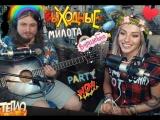 Последний музыкальный стрим Кати и Павла в этом месяце. 3AKA3A HET гитара юмор песни каверы рок фолк