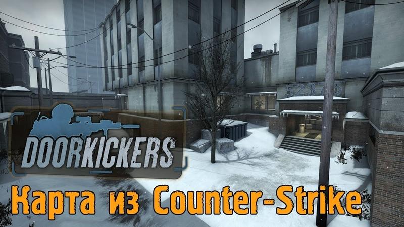 Карта из Counter Strike Door Kickers CS Office Mod