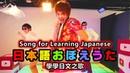 『學學日文之歌』(只要學會這首歌,就能在日本生存!) 三原慧悟 Mihara Keigo
