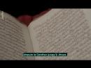 Jesus_et_l_islam_2_Les_gens_du_Livre_ST
