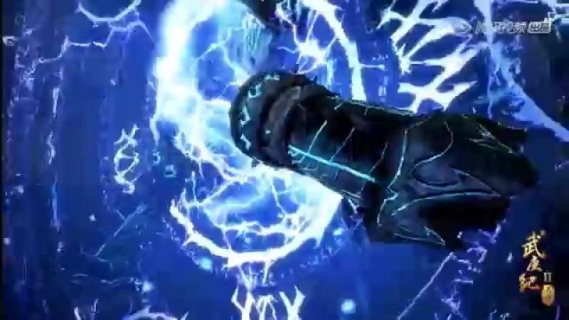Легенда о Ву Гене Непокорный воле богов второй сезон 26 серия оригинал