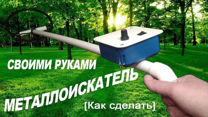 Металлоискатель ПИРАТ своими руками How to make a metal detector