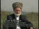 Ингушетия Уважаемый старейшина Ингушетии Асхаб Барахоев о Мурате Зязикове