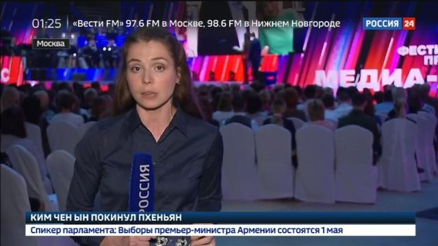 Новости на Россия 24 В Москве прошла церемония награждения Всероссийского фестиваля прессы Медиа АС