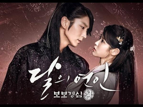Дорама Лунные влюблённые Алые сердца трейлер. Dalui Yeonin - Bobogyungsim trailer.